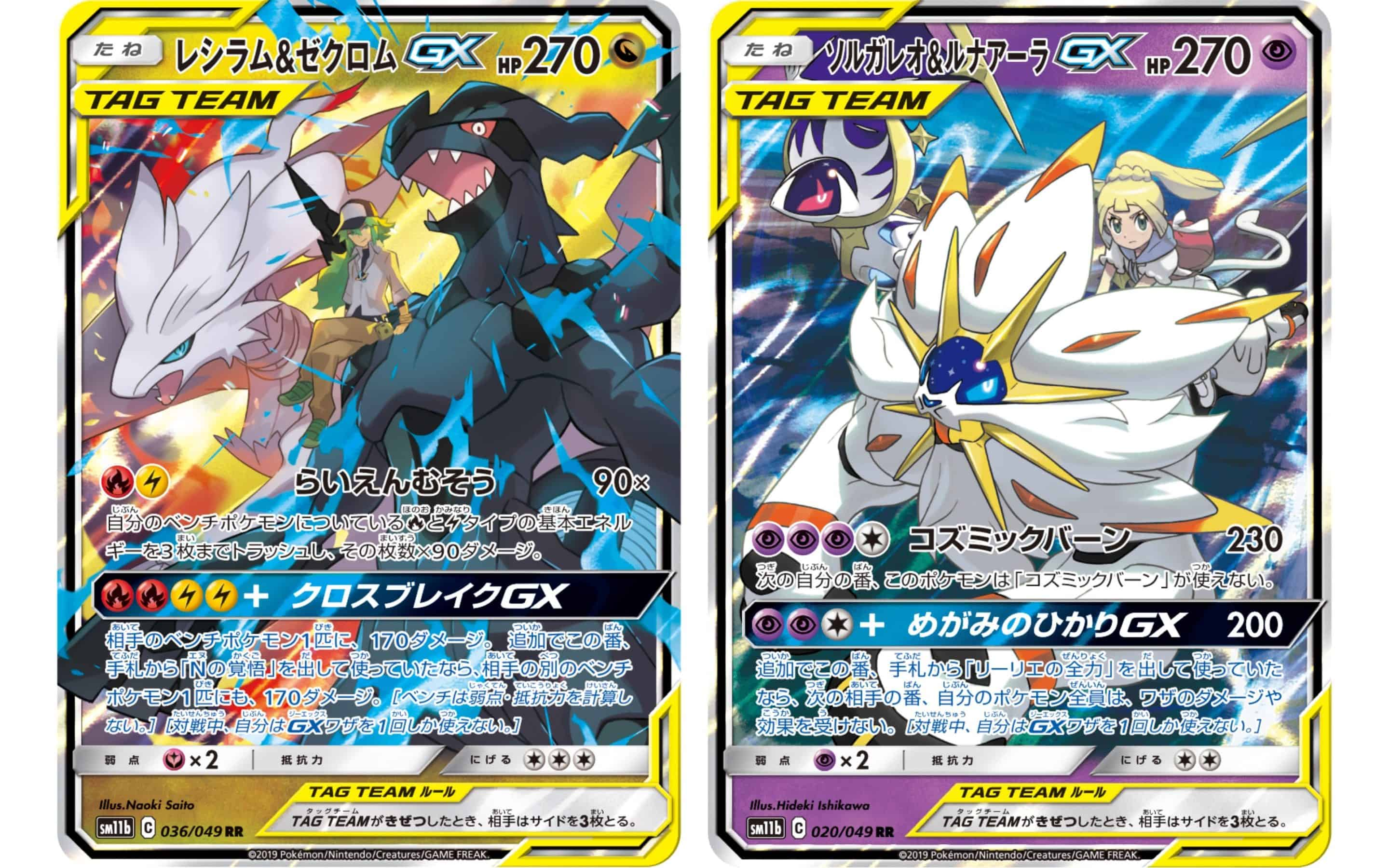 Pokemon TCG SM11b Dream League Tag Team GX Preview CardCollectors