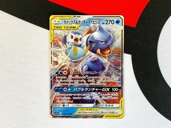 Remix Bout SM11 Trio of Tag Team Cards Blastoise Cardcollectors Pokemon TCG