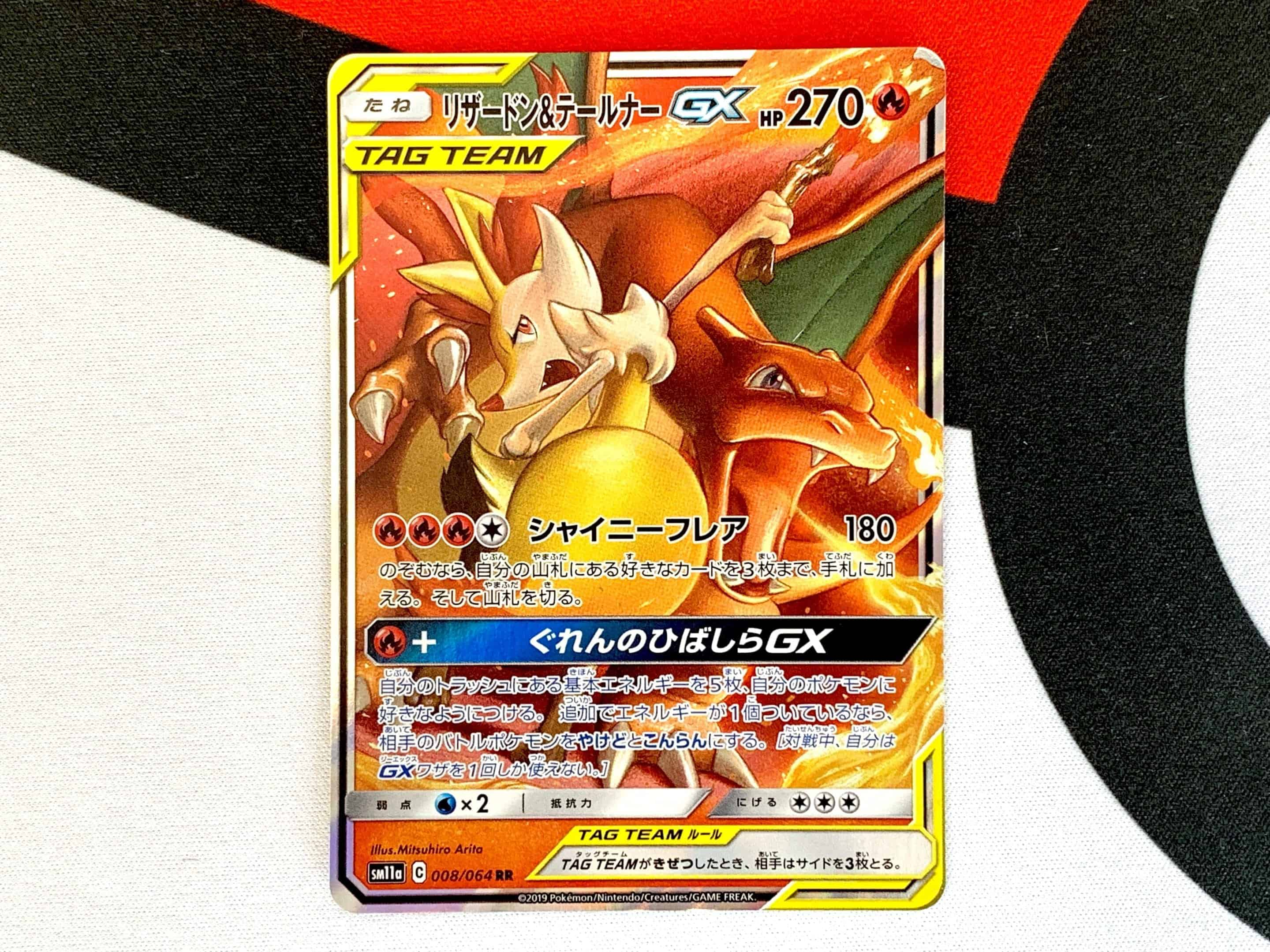 Remix-Bout-SM11-Trio-of-Tag-Team-Cards-Charizard-Cardcollectors-Pokemon-TCG