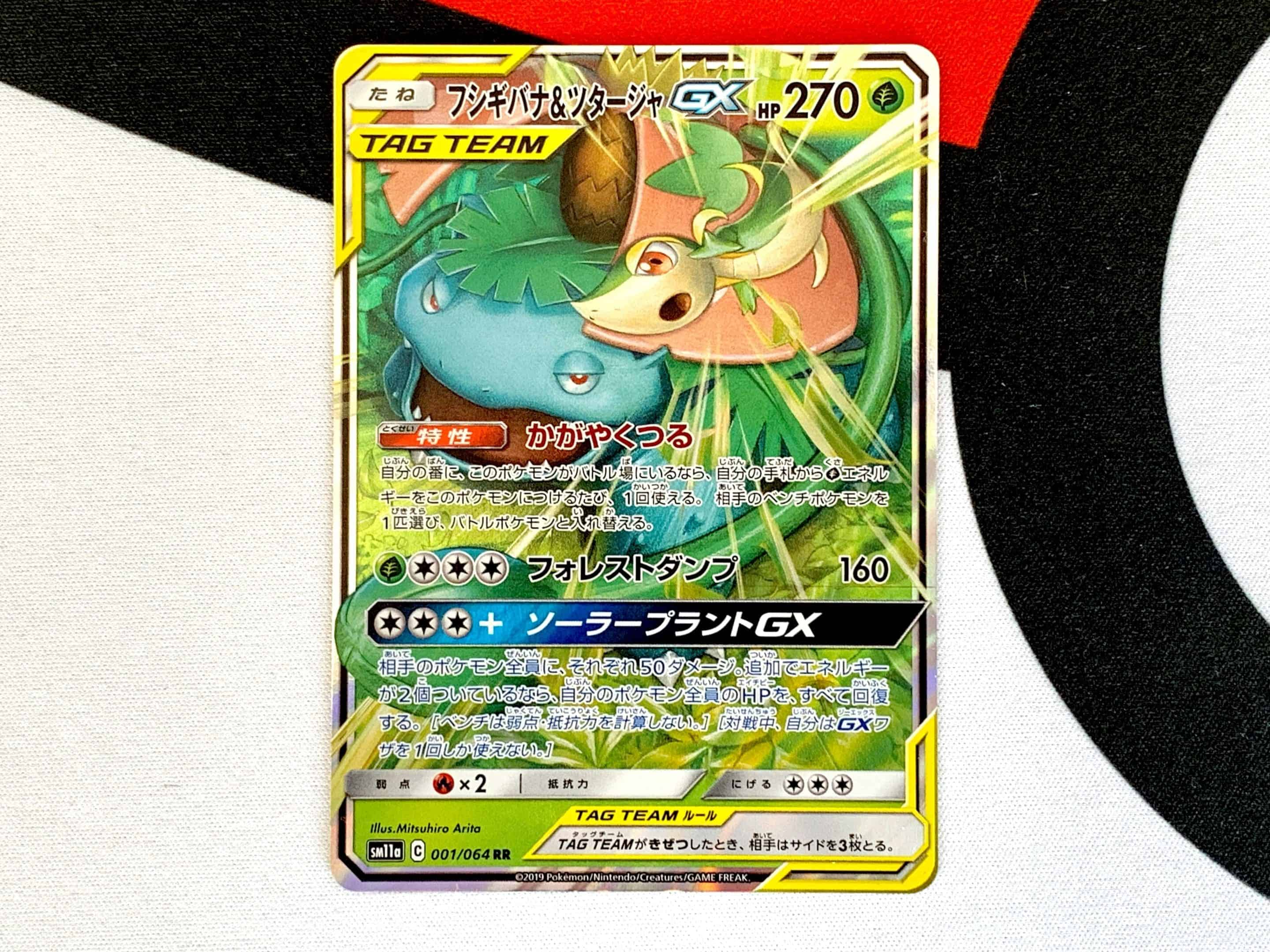 Remix-Bout-SM11-Trio-of-Tag-Team-Cards-Venusaur-Cardcollectors-Pokemon-TCG
