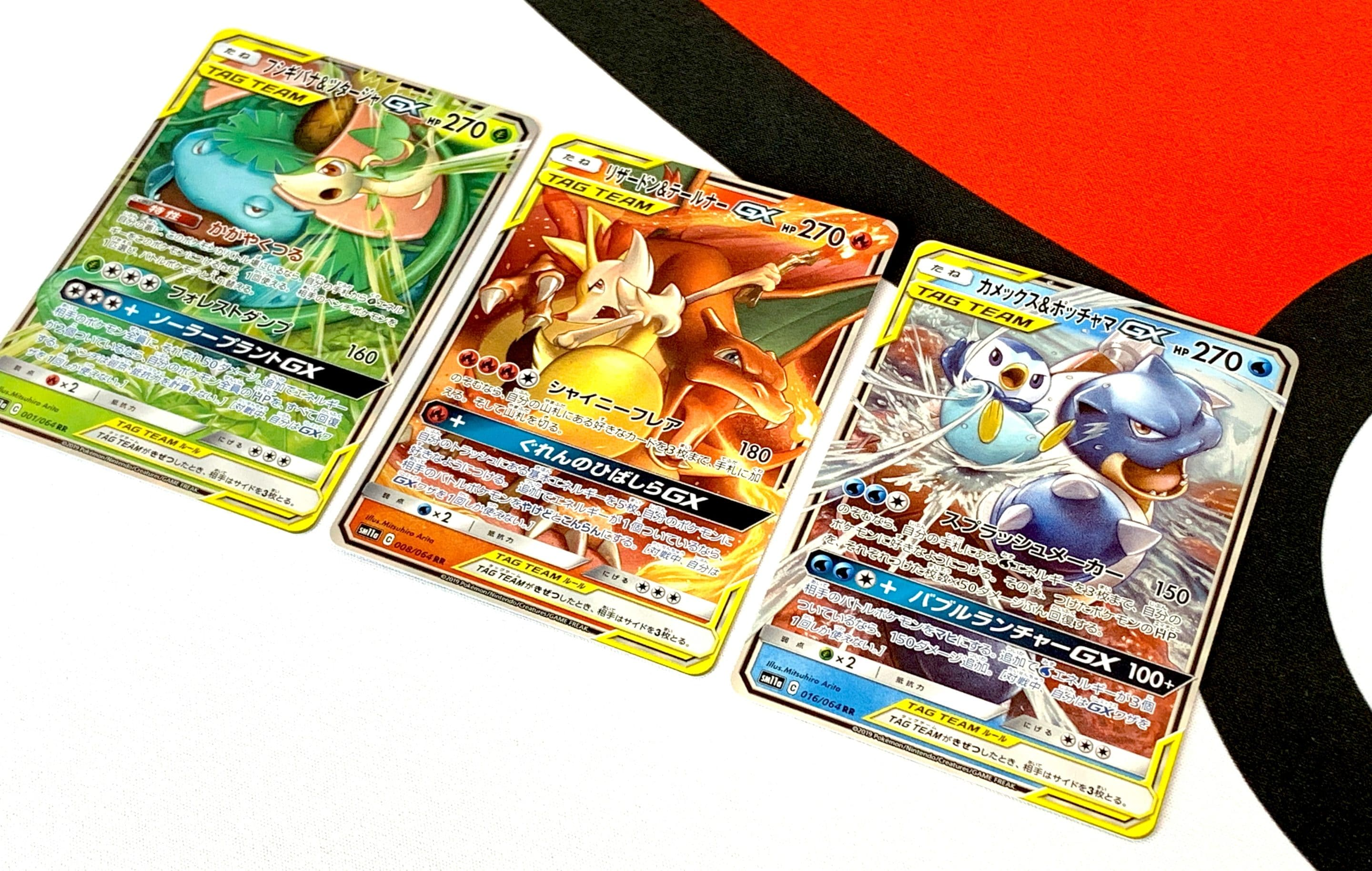 Remix Bout SM11 Trio of Tag Team Cards Zoom Cardcollectors Pokemon TCG