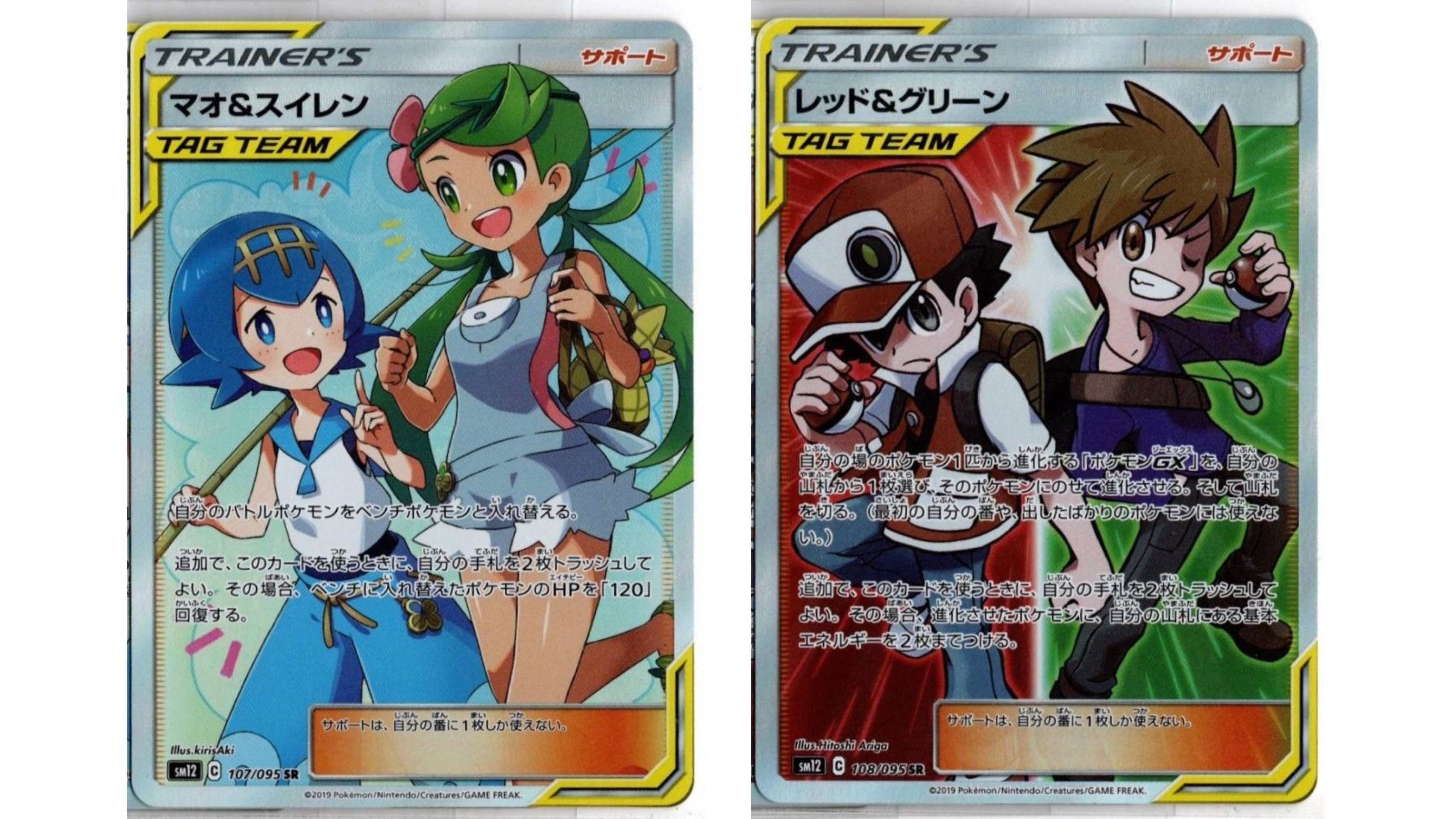 Pokemon TCG SM12 Alter Genesis Full Art Trainer Preview CardCollectors