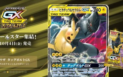 Pokémon Spezial-Set «SM12a TAG TEAM GX: Tag All Stars» erscheint am 4. Oktober: «Secret Rares» geleakt