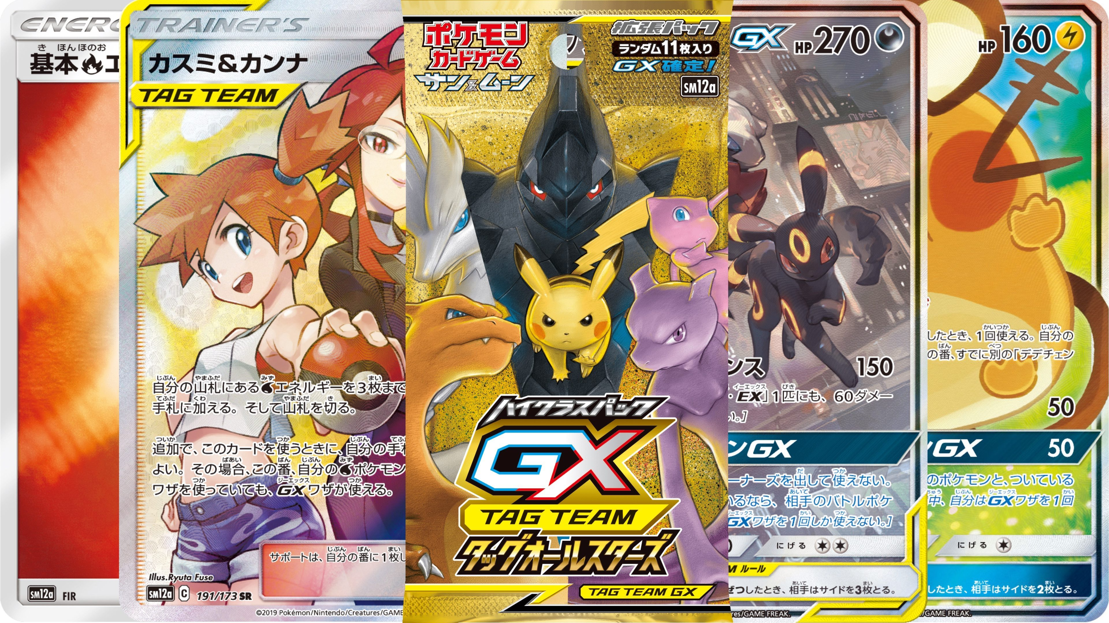 SM12a GX Tag Team Secret Rare Packs