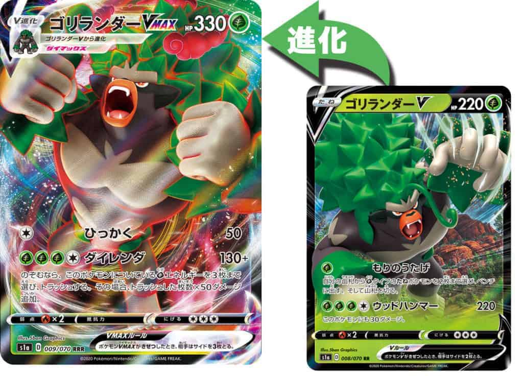 Pokemon S1a Rillaboom V to VMAX Card