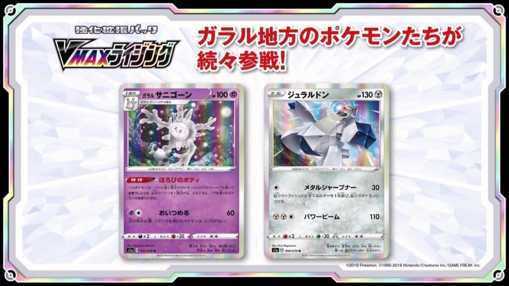 VMAX Rising JPN Announcement 1st Cards