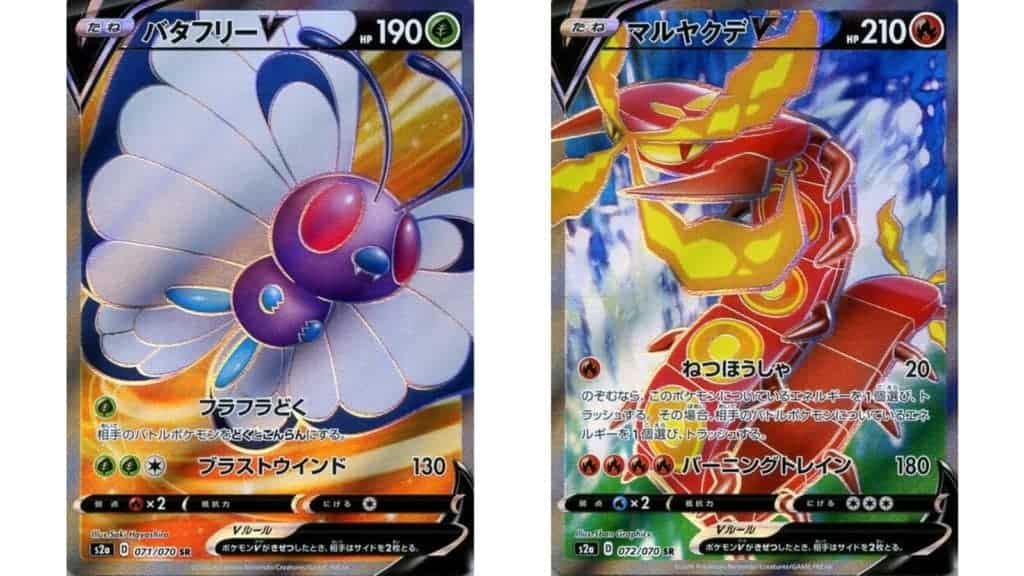 S2a Eruption Walker Full Arts 1