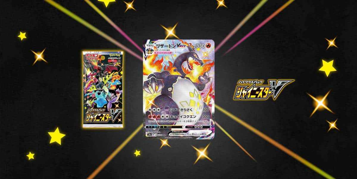 Shiny Star V Key Visual MKT Pokémon TCG