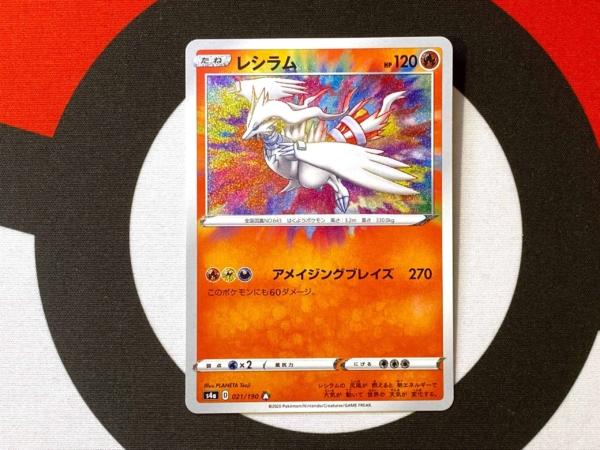 Shiny Star V Amazing Rare Card Reshiram S4a 021-190 Front Pokémon TCG