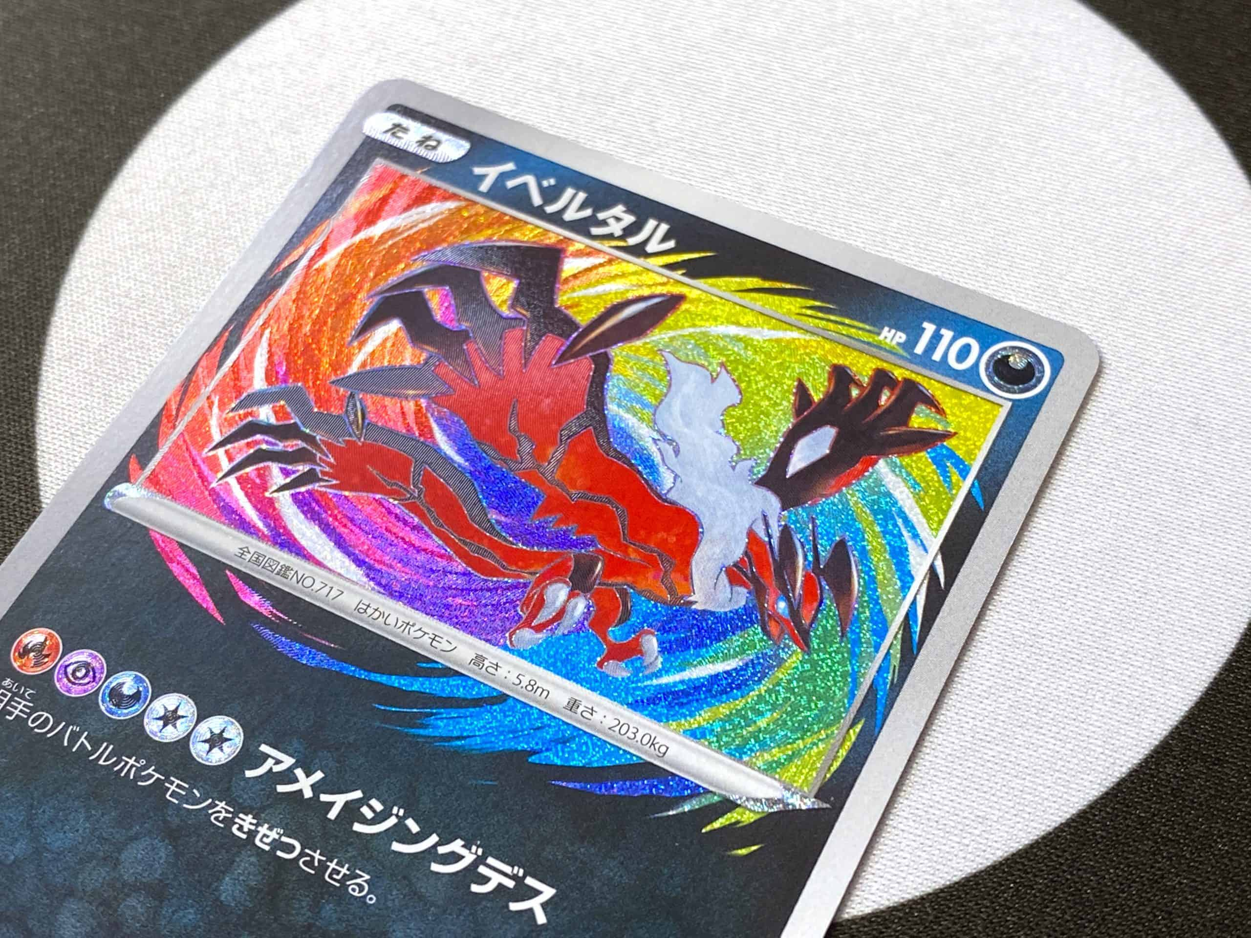 Shiny Star V Amazing Rare Card Yveltal S4a 117-190 Side Pokémon TCG