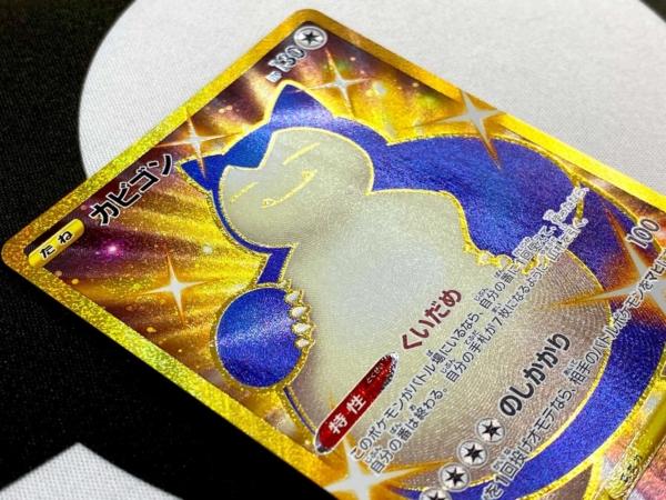 «Shiny Snorlax»- Gold Secret Rare : Ultra Rare 093:070 Detail