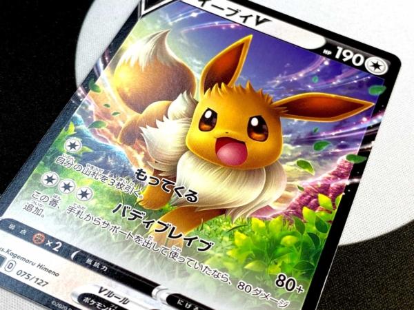 Eevee V - Special Set SD 075-127 JPN Detail Pokémon TCG