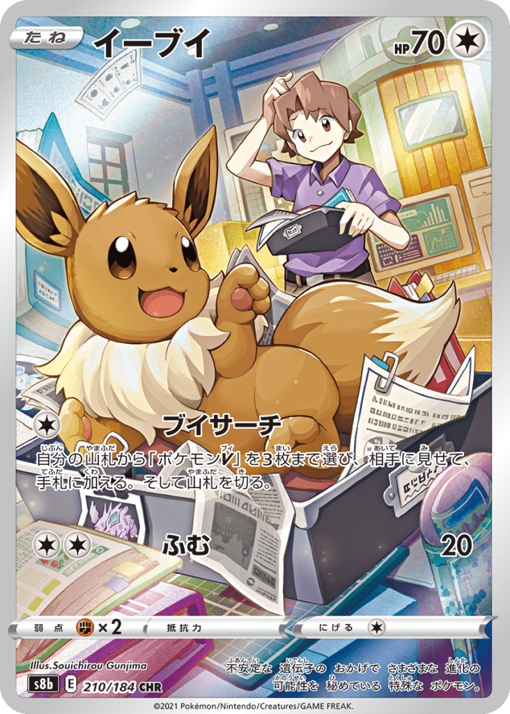 Eevee Character Rare CHR VMAX Climax S8b