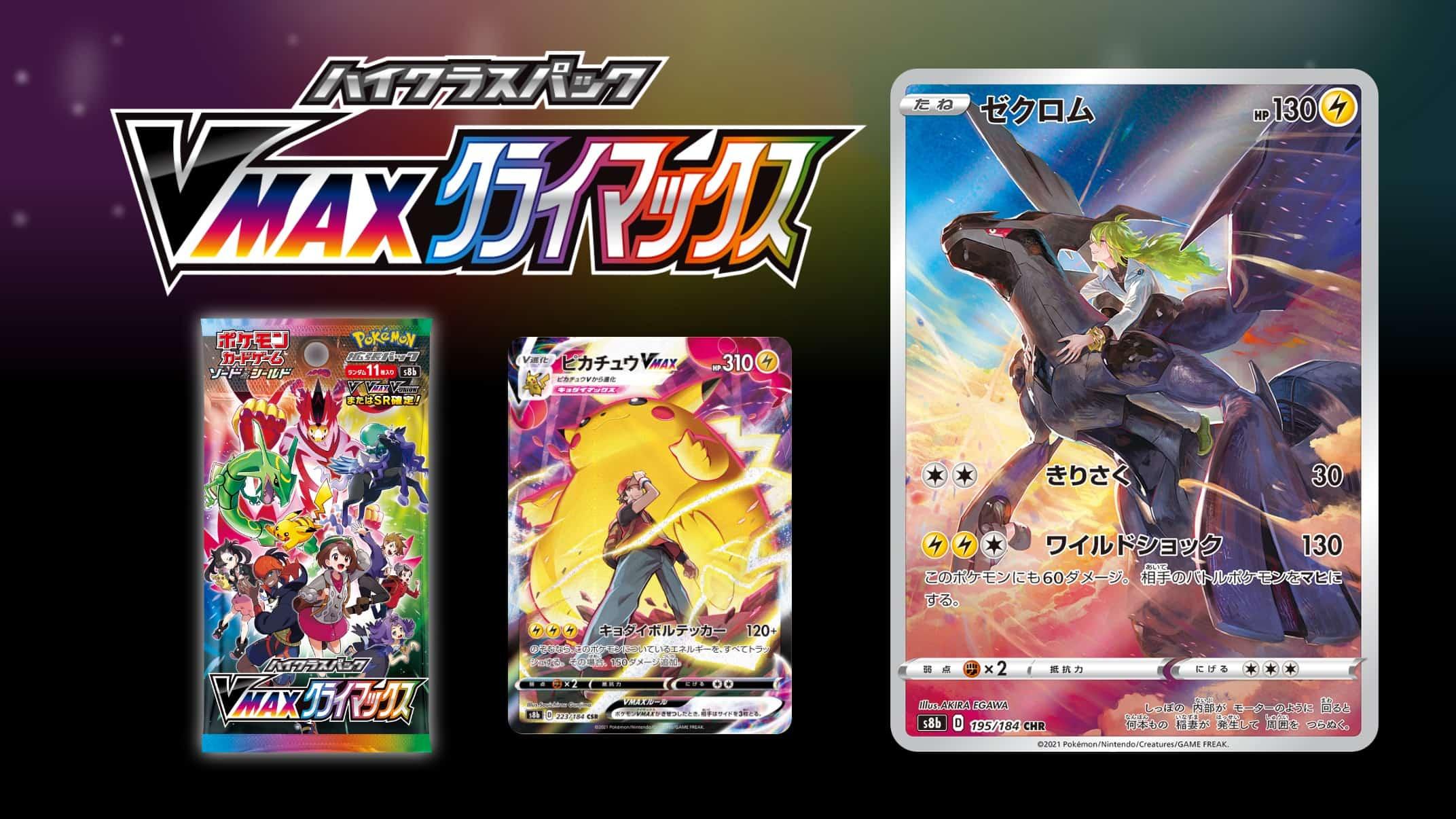 Pokémon TCG Set VMAX Climax S8b CC Image Header